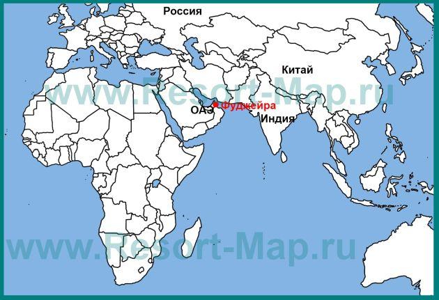Фуджейра на карте мира